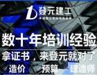 徐州上元教育土建预算实操培训广联达计价软件培训软件