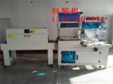 廊坊L型全自动热收缩包装机哪家好 雄县L型全自动热收缩包装机