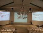 呼和浩特专业投影机租赁LED大屏灯光音响等设备出租