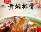 杨明宇黄焖鸡酱料批发免费教做法出餐快