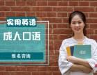 上海长宁英语口语培训机构 全面提高英语口语能力