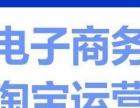 沈阳淘宝网店培训、淘宝创业培训、电子商务人才培训