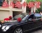 广州婚庆车队出租、带司机出租