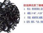 欧信橡胶o型圈,氟橡胶o型圈,o型圈,橡胶垫片,橡胶密封圈