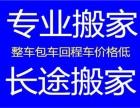 深圳到武汉黄石十堰宜昌鄂州回程车长途搬家
