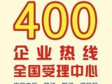 郑州哪家固定电话供应商好廊坊如何办理400电话