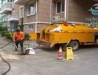 绍兴管道疏通化粪池清理