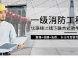北京如何找消防工程师培训学校