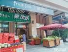 越来越多的老板开店看好水果行业