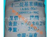 供应、十二烷基苯磺酸钠