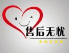 欢迎访问~驻马店美的洗衣机售后服务网点官方网站受理中心