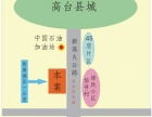 甘肃高台县建材市场用地仅售28万/亩