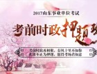 莒南中公教育时政押题班3.12盛大开课