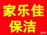 济南家乐佳家政保洁公司在济南做好保洁是最优先考虑的公司