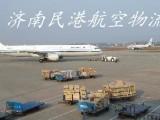 济南航空货运济南机场货运为您提供航空货运落货分流济南市区派送