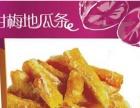 台湾特色小吃加盟 甘梅地瓜 蜜脆地瓜条 地瓜粉批发