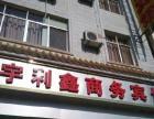 宇利鑫商务宾馆