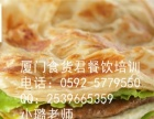 台湾手抓饼技术专业指导