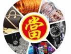 长沙回收黄金钻戒回收手表回收包回收手机数码等质押价格