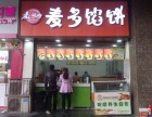 郑州麦多馅饼连锁加盟