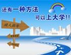 青岛城阳成人高考报名 考后付费 确保毕业 大专本科