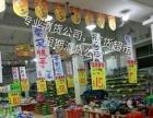 梅州超市专业清货公司,大埔县百货超市短期专业清货公司