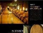 澳洲法国红酒招募代理商低至9元加盟 名酒