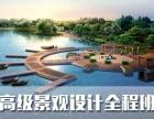 上海景观设计 园林设计 景观效果图制作培训