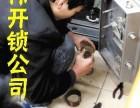 汽车钥匙 杭州黄伟 开保险箱