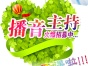 天津五大道播音艺考 请认准中国传媒大学博士考官团队