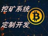 淮安区块链挖矿软件开发
