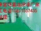 砂浆自流平地坪漆库房划线陶瓷颗粒防滑路面施工北京