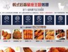 创业致富好项目就选韩式后裔韩式炸鸡加盟