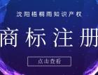 沈阳商标注册代办公司,沈阳梧桐雨知识产权代理公司