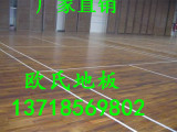 全国包工包料地板丽江篮球运动木地板总代直销 %量大从优
