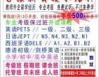日语,小语种专业考级(签协议,英/日/德/西班牙语