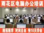 长沙雨花区雨花电脑培训,电脑办公office软件基础培训