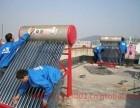 欢迎访问 武汉辉煌太阳能售后服务网站 各点受理中心电话