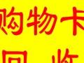 滨州常年最最高价回收银座卡山东一卡通加油卡充值卡各大礼品诚信