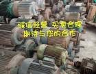 高价回收发电机组,电动机,变压器,电缆线,车床
