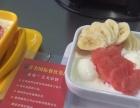 美味精致【甜品】港式甜品 广州舌尖小吃甜品专业培训