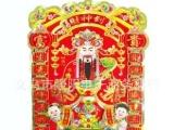 春节用品 精美立体烫金植绒财神门贴 60CM 财神到 对联福字批