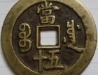 中国(私下现金收购) 古钱币 (个人高价收购快速交易)