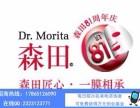 森田药妆加盟费用/药妆专柜代理加盟/药妆加盟店投资