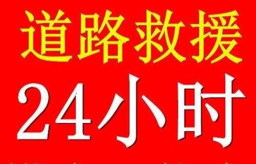 北京救援拖车 道路救援 搭电 流动补胎 送油