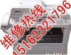 张家港打印机复印机维修加粉