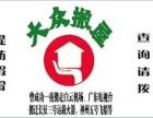 广州搬家 广州大众搬家 广州专业家私拆装 广州长短途搬家