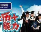 北京外国语大学学历(高起专,高起本,专升本)