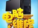 上海全市 24小时报修 电脑组装升级维修