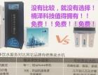 楠泽互联网智能净水器,全国市场免费加盟